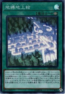 画像1: 【Super】地縛地上絵[YGO_DP22-JP026]
