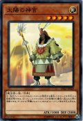 【Normal】太陽の神官[YGO_DP22-JP029]