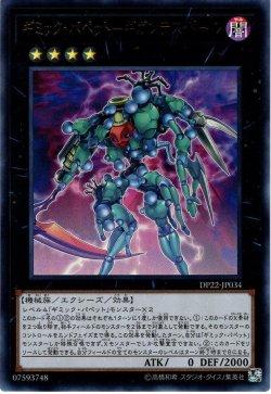 画像1: 【Ultra】ギミック・パペット-ギガンテス・ドール[YGO_DP22-JP034]