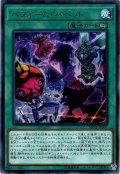【Rare】パフォーム・パペット[YGO_DP22-JP037]