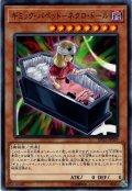 【Normal】ギミック・パペット-ネクロ・ドール[YGO_DP22-JP039]