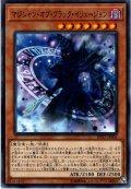 【Normal】マジシャン・オブ・ブラック・イリュージョン[YGO_DP23-JP006]