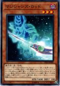 【Normal】マジシャンズ・ロッド[YGO_DP23-JP008]