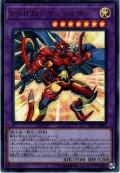 【Ultra】E・HERO サンライザー[YGO_DP23-JP012]