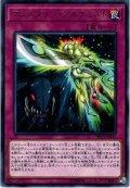 【Rare】マジスタリー・アルケミスト[YGO_DP23-JP016]