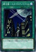 【Normal】摩天楼-スカイスクレイパー-[YGO_DP23-JP021]
