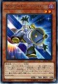 【Rare】サテライト・シンクロン[YGO_DP23-JP025]