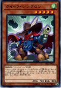 【Normal】クイック・シンクロン[YGO_DP23-JP032]