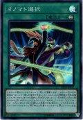 【Super】オノマト選択(ピック)[YGO_DP23-JP037]