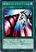 【Normal】螺旋のストライクバースト[YGO_DP23-JP055]