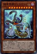 【Ultra】機皇神龍トリスケリア[YGO_DP24-JP016]