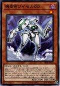 【Normal】機皇帝ワイゼル∞[YGO_DP24-JP023]