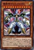 【Normal】機皇神マシニクル∞[YGO_DP24-JP026]