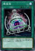 【Normal】機皇城[YGO_DP24-JP029]