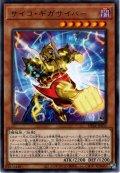 【Rare】サイコ・ギガサイバー[YGO_DP24-JP033]