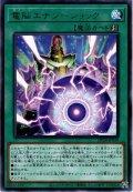 【Rare】電脳エナジーショック[YGO_DP24-JP034]