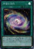 【Super】宇宙の法則[YGO_DP24-JP035]