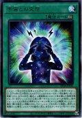 【Rare】宇宙との交信[YGO_DP24-JP036]