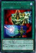 【Rare】不朽の特殊合金[YGO_DP24-JP037]