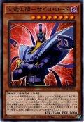 【Normal】人造人間-サイコ・ロード[YGO_DP24-JP040]