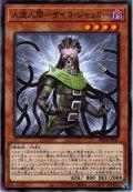 【Normal】人造人間-サイコ・ジャッカー[YGO_DP24-JP041]