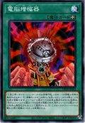 【Normal】電脳増幅器[YGO_DP24-JP043]