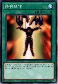 【Normal】精神操作[YGO_DP24-JP044]