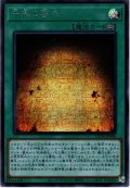 【Secret】千年の啓示[YGO_DP24-JP006]