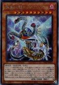 【Secret】機皇神龍トリスケリア[YGO_DP24-JP016]