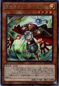 【Secret】魔鏡導士サイコ・バウンダー[YGO_DP24-JP032]
