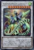 【Ultra】クリスタルクリアウィング・シンクロ・ドラゴン[YGO_DP25-JP004]