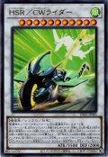 【Ultra】HSR/CWライダー[YGO_DP25-JP005]