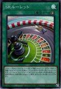 【Super】SRルーレット[YGO_DP25-JP006]