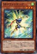 【Normal】SRタケトンボーグ[YGO_DP25-JP010]
