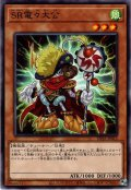 【Normal】SR電々大公[YGO_DP25-JP012]