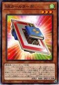 【Normal】SRカールターボ[YGO_DP25-JP015]