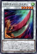 【Normal】HSRチャンバライダー[YGO_DP25-JP016]