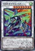 【Normal】HSRカイドレイク[YGO_DP25-JP017]