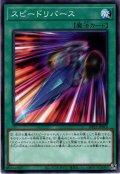 【Normal】スピードリバース[YGO_DP25-JP018]