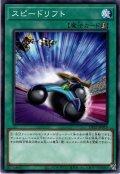 【Normal】スピードリフト[YGO_DP25-JP019]