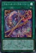 【Super】フルール・ド・フルーレ[YGO_DP25-JP024]