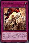 【Rare】革命の御旗[YGO_DP25-JP026]