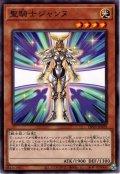 【Normal】聖騎士ジャンヌ[YGO_DP25-JP029]