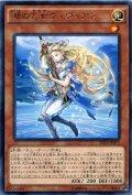 【Rare】湖の乙女ヴィヴィアン[YGO_EP14-JP015]