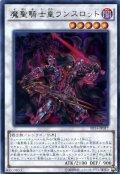 【Secret】魔聖騎士皇ランスロット[YGO_EP14-JP017]