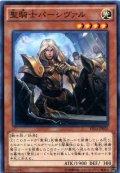 【Normal】聖騎士パーシヴァル[YGO_EP14-JP026]