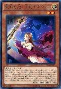 【Rare】聖剣を抱く王妃ギネヴィア[YGO_EP14-JP027]