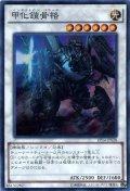 【Super】甲化鎧骨格[YGO_EP14-JP028]