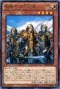 【Rare】聖騎士の三兄弟[YGO_EP14-JP032]