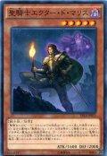 【Normal】聖騎士エクター・ド・マリス[YGO_EP14-JP033]